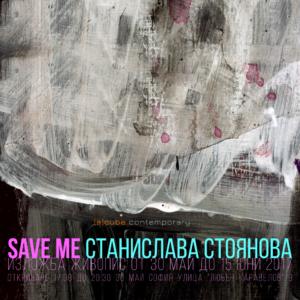 Save Me покана