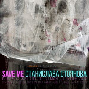 Save Me invitation